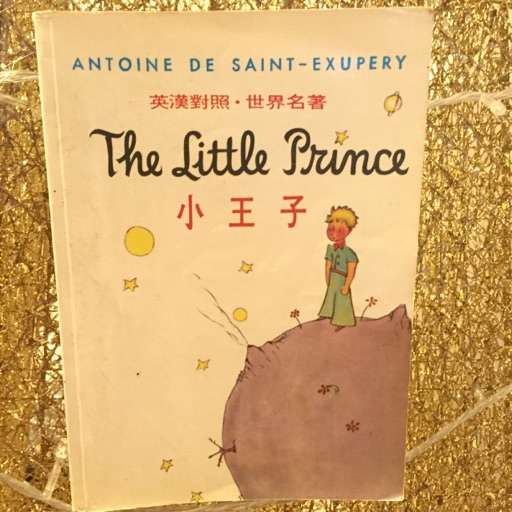The Little Prince 小王子 image