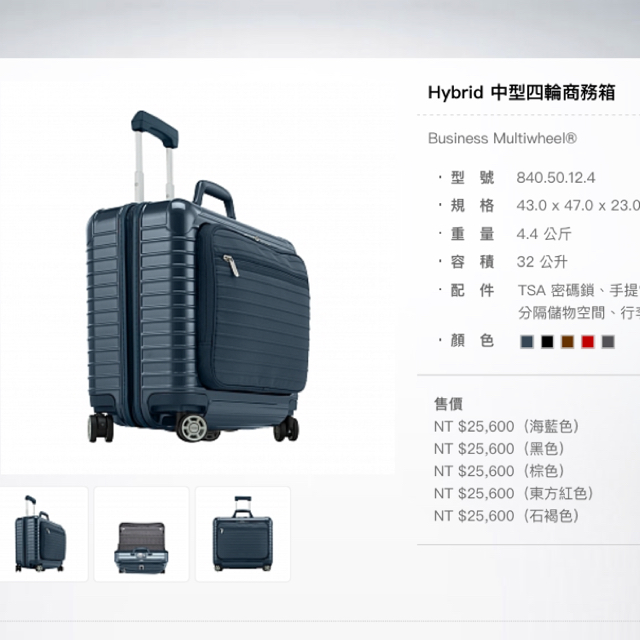 rimowa salsa deluxe 登機箱 image