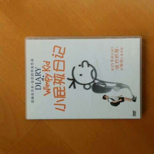 diary of wimpy kid image