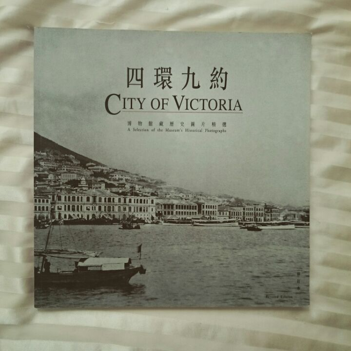 「四環九約」City of Victoria image