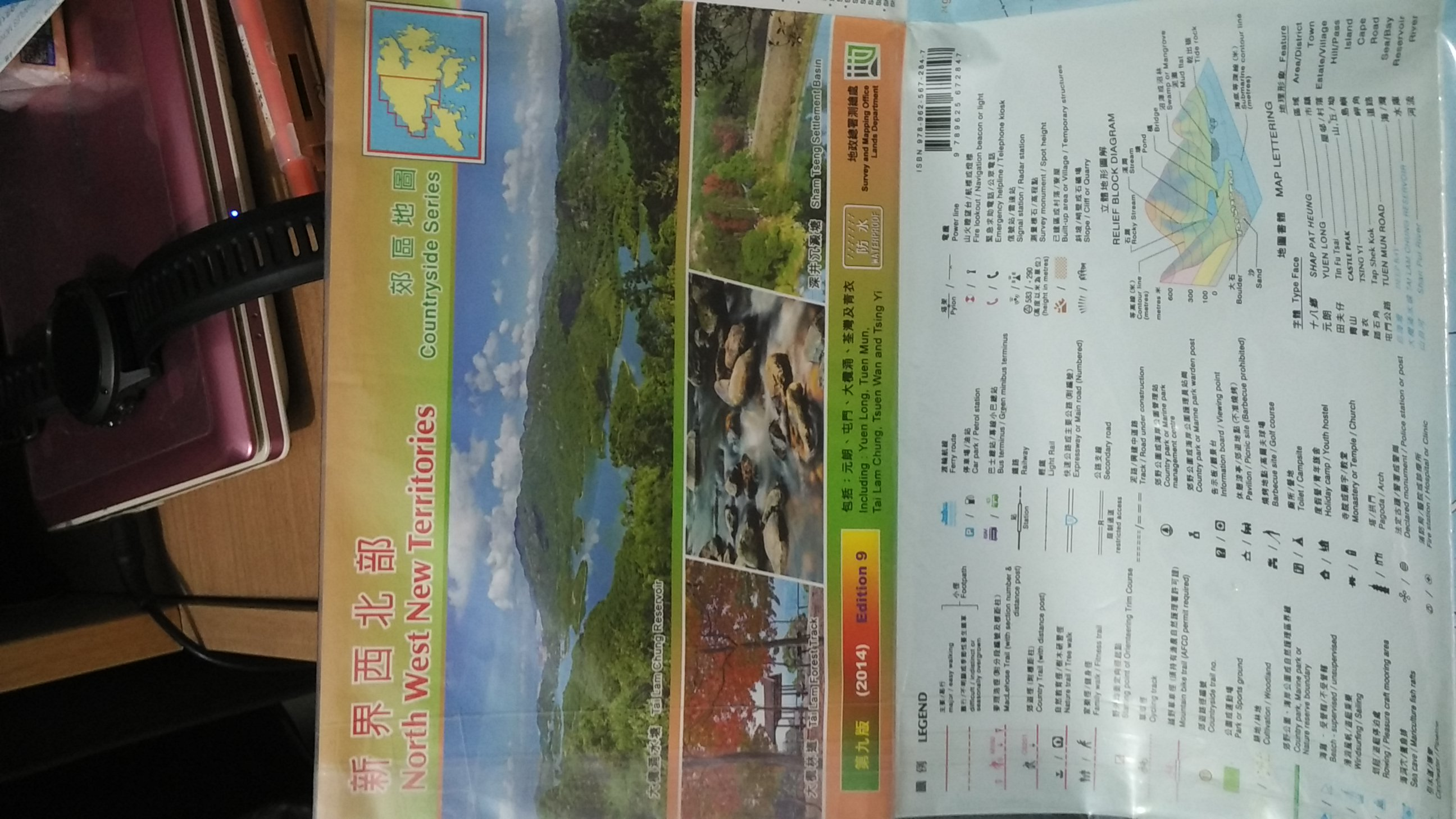 Countryside Map - North West New Territories image